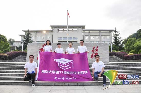 南京大学第十七届研究生支教团贵州分队六名志愿者合影留念。南京大学研支团 供图