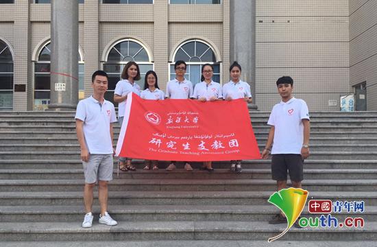 新疆大学第五届研究生支教团个人简介