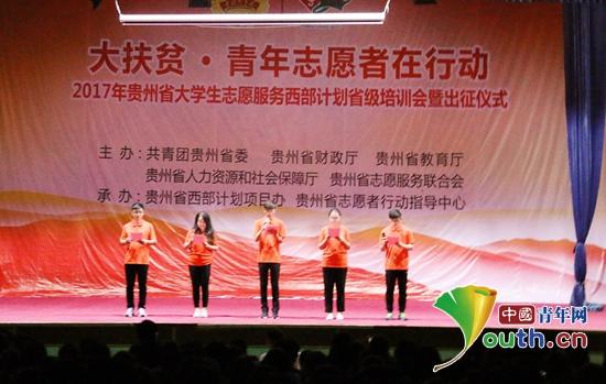 东北农业大学研究生支教团在联欢晚会上表演节目《志愿东农·逐梦黔图片
