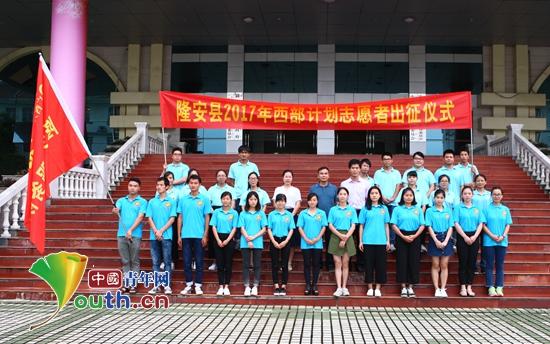 隆安县2017年岗位到达志愿者全部计划高中西部思想政治选修3图片