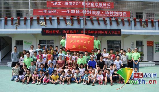 武汉理工大学第十九届研支团成员与特校师生合影。 武汉理工大学研支团 供图