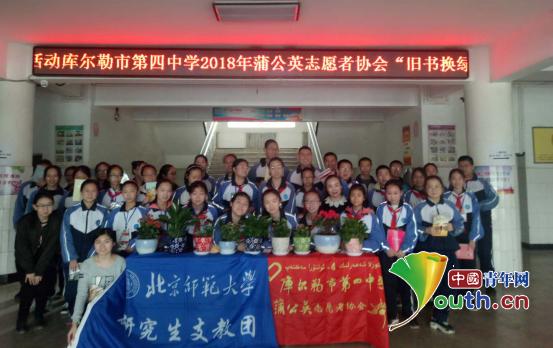 北京师范大学研支团成员与蒲公英志愿者合影。高旻 供图