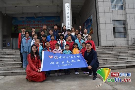 中国矿业大学第十九届研支团山西分团带领石家田九年制学生们参观灵丘县青年之家。