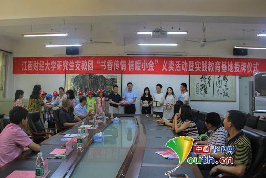 江西财经大学向小金县城关二小捐赠图书。江西财大研支团 供图
