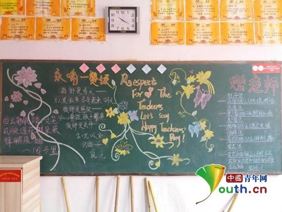 图为石家田九年制学校学生办的教师节黑板报.刘一锋 供图图片