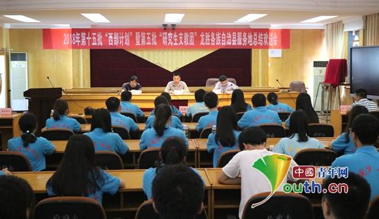 广西龙胜县召开总结会欢送22名服务期满志愿者
