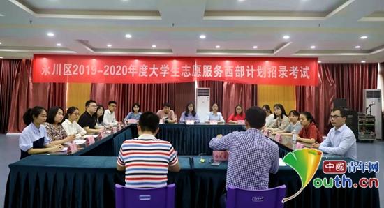 永川区召开西部计划志愿者招新暨总结述职会