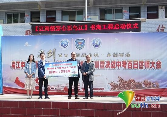 中国海洋大学研支团启动书海工程心系乌江中学