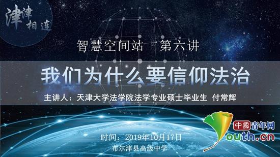天津大学研支团开讲云课堂:让法
