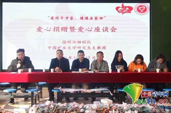 矿大研支团联合徐州汉姆联队举办捐赠暨座谈会