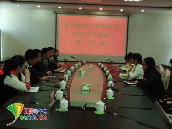 东北林大支教团 总结悟发展 奉献求创新