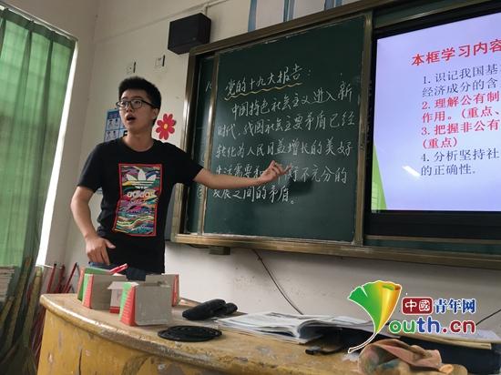 对外经济贸易大学研究生支教团成员杨华翊在课堂上。杨华翊 供图