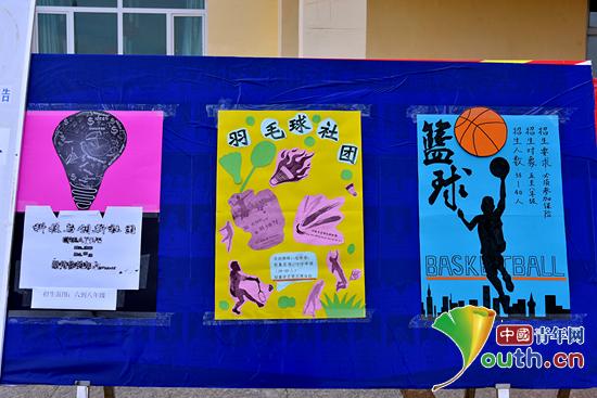 在校园内组建了包括书法,英语演讲,篮球,羽毛球,科技创新等兴趣社团