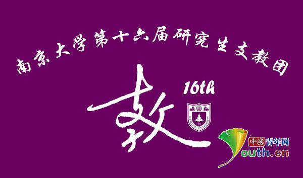 南京大学第十六届研究生支教团成员简介