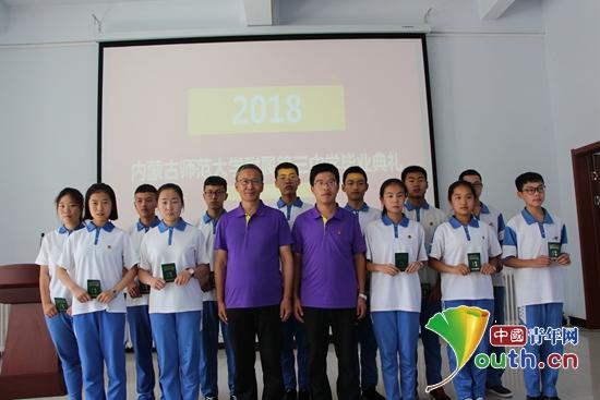 内蒙古大学研支团毕业典礼上与孩子真情话离别