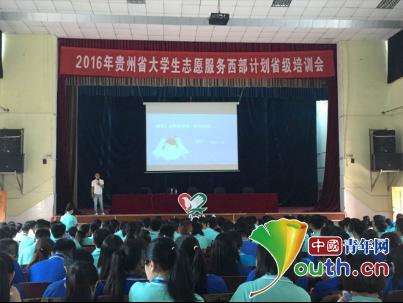 东北农业大学第三届研支团成员参加贵州省2016年西部计划培训.图为图片