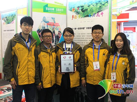 东北农业大学研究生支教团成员第三届中国青年志愿服务项目大赛.图片