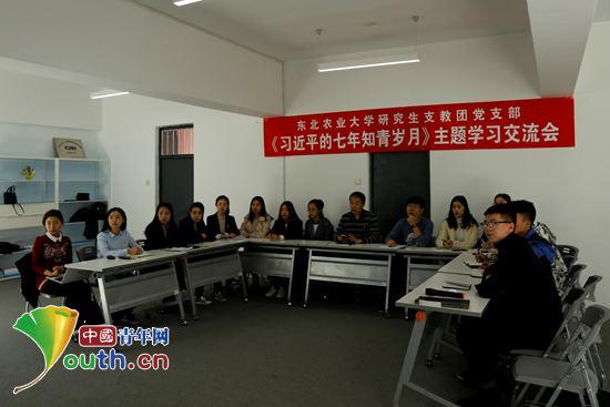 东北农业大学研究生支教团党支部举办《习近平的七年知青岁月》主题图片