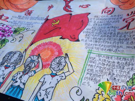 """汉阴县初级中学""""红领巾心向党""""手抄报比赛学生作品.曹沙沙 供图"""