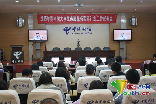 贵州省启动2015年西部计划志愿者招募工作