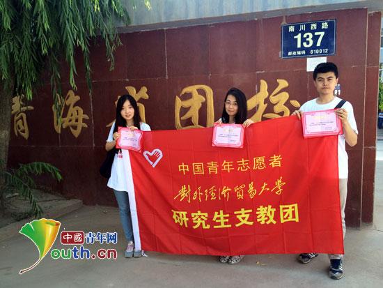 对外经济贸易大学研究生支教团青海队成员在青海省团校参加培训后合