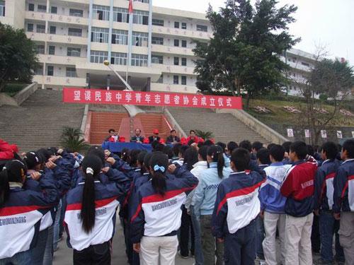 望谟民族中学青年志愿者协会正式成立
