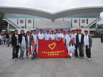 京市2009年大学生志愿服务西部计划志愿者到岗服务
