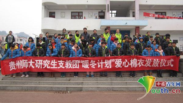 """研究生支教团志愿者呼吁""""让我们一同携手,用爱心温暖贵州贫困山区的"""