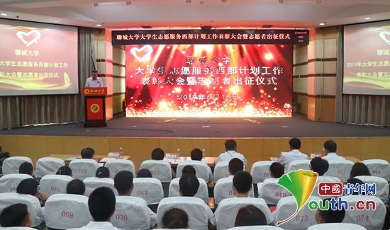 聊大举行表彰会助力志愿者服务西部奉献新时代