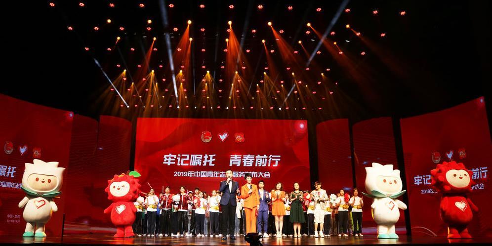 2019年中国青年志愿服务发布大会在东莞举办