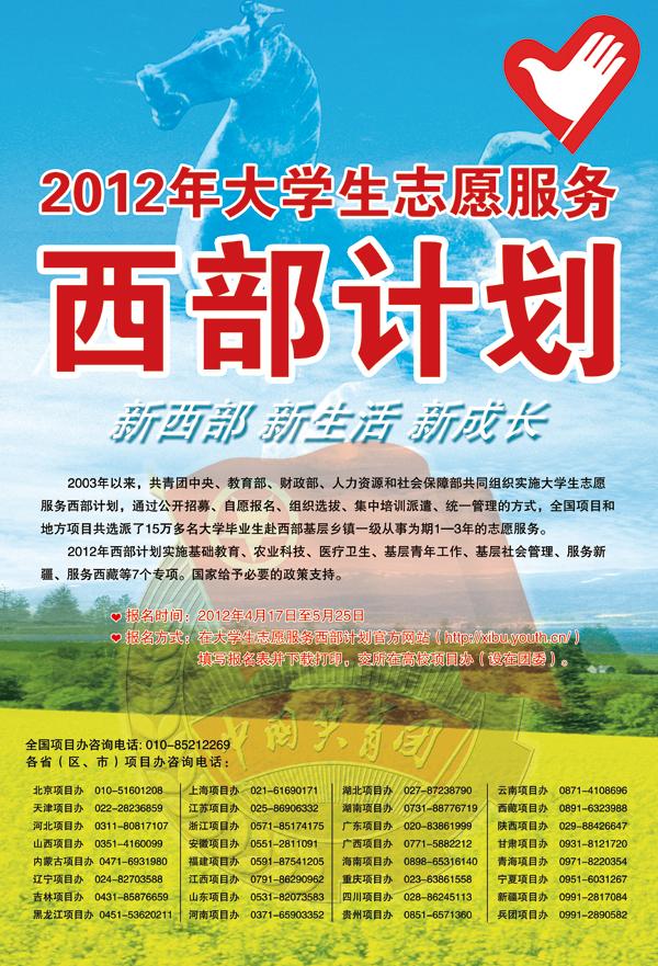 2012大学生志愿服务西部计划宣传海报