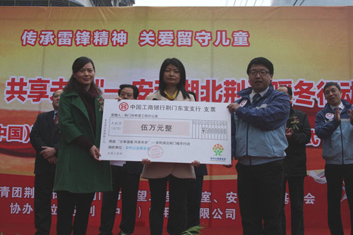 东宝区开展捐赠活动关爱留守儿童_西部计划_中国青年网