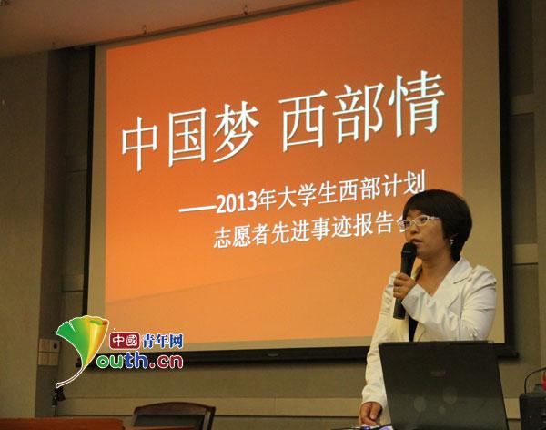 河北省举办西部计划志愿者先进事迹报告会