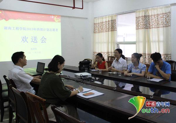 湖南工程学院欢送追寻西部青春梦