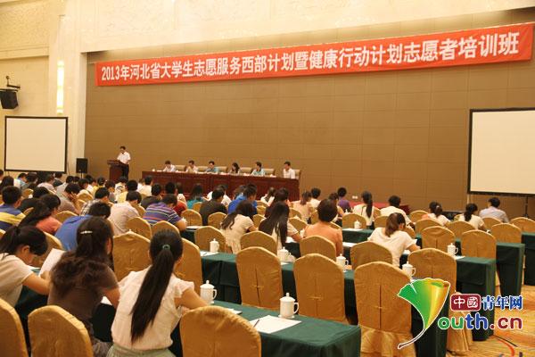 2013年河北省大学生志愿服务西部计划暨健康行动计划志愿者培训班