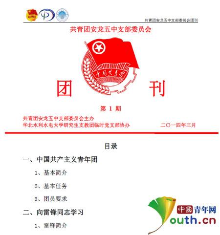 华水研支团协助创办安龙五中团刊