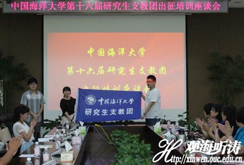 中国海洋大学第十六届支教团出征开启新征程
