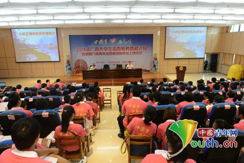 2014年广西大学生志愿服务西部计划培训在南宁举行
