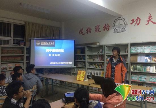 """哈尔滨工业大学研究生支教团云南服务队举办""""民中讲坛·道德论坛""""。"""