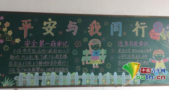 """志愿者还同孩子一起制作了一期以""""平安与我同行"""" 为主题的黑板报.图片"""