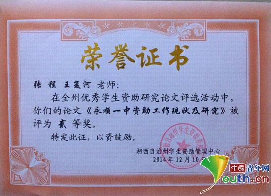 中南大学研究生支教团队员张程所撰写的论文《永顺一中资助工作及现状研究》,在湘西自治州优秀学生资助研究