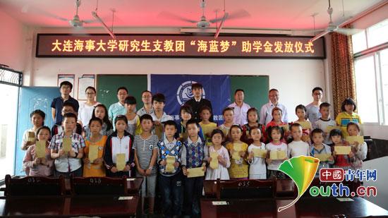 """大连海事大学支教团在东坝镇九年一贯制学校举行""""海蓝梦""""助学金发放"""