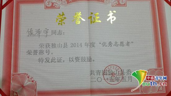 愿者荣誉称号.-南京师大研支团助力独山五四青年歌手大赛
