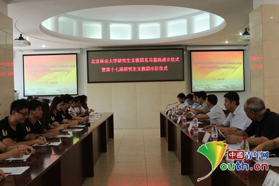 北京林业大学建立研究生支教团见习基地