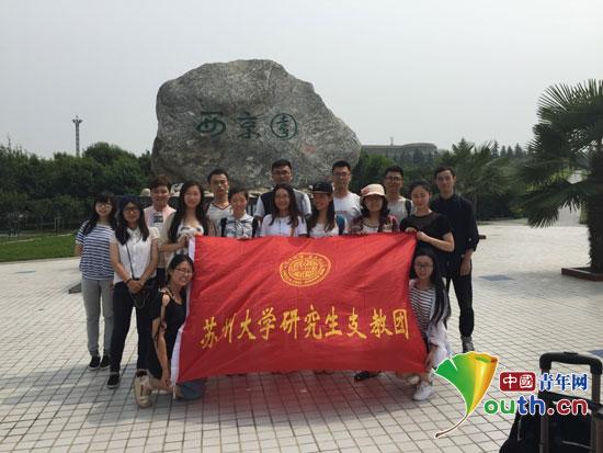 苏州大学第十七届研究生支教团成员简介