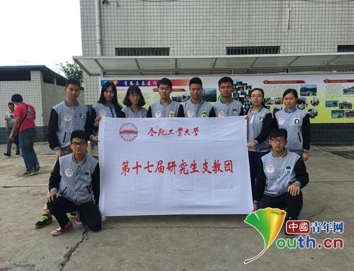 合肥工业大学第十七届研究生支教团成员简介图片