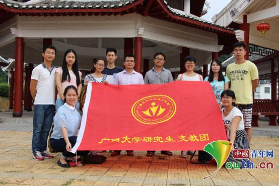 广西大学第三届研究生支教团成员个人简介