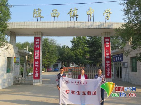 江苏师范大学首届研究生支教团成员个人简介