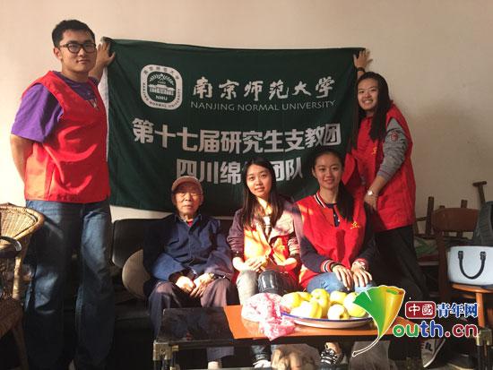 南京师范大学研支团绵竹队成员与抗美援朝老兵沈刚云(左二)合影。徐妍婕 摄