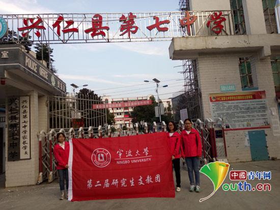 宁波大学第二届研究生支教团成员
